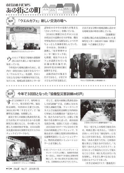 【メディア掲載】「さんぽ78号」発行:さいたまNPOセンター