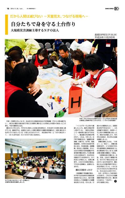 【メディア掲載】SANKEI EXPRESS
