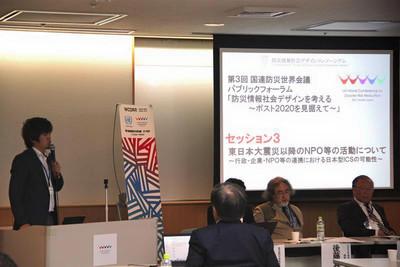【報告】第3回 国連防災世界会議パブリックフォーラム