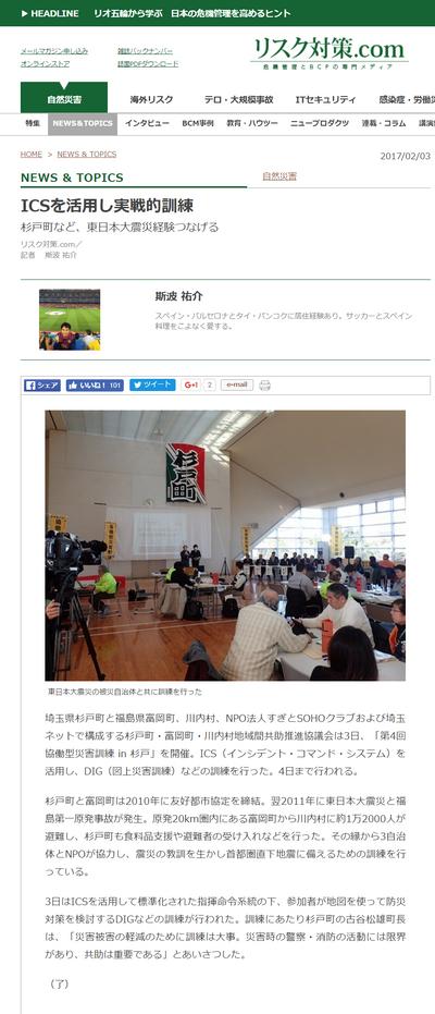 【メディア掲載】協働型災害訓練2017