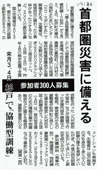 【メディア掲載】毎日新聞