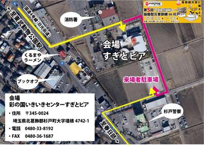 【更新】会場への案内図
