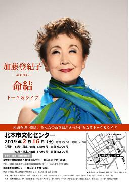 <シェア・拡散希望>チャリティコンサート~加藤登紀子命結(ぬちゆい)~
