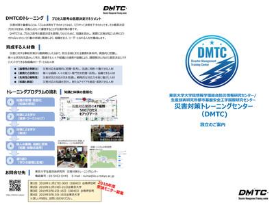 <情報>2018年度DMTCトレーニングモニターを募集