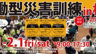 【CDT2020特集】一般受付フォーム設置!