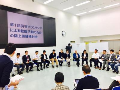 第一回災害ボランティアによる救援活動のための図上訓練検討会