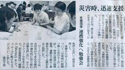 <報告>協働型災害訓練in佐賀を開催しました