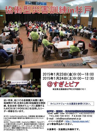 【告知】第2回協働型災害in杉戸