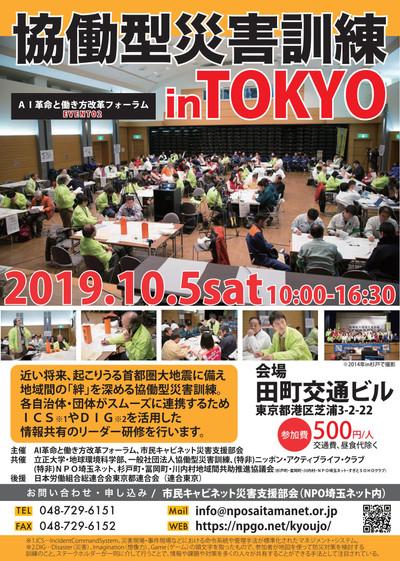 <告知>10/5「協働型災害訓練 in TOKYO」開催!