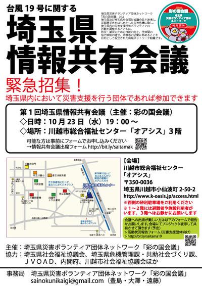 <案内>10/23第1回埼玉県情報共有会議