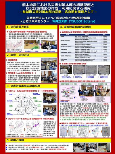 【資料】熊本地震支援