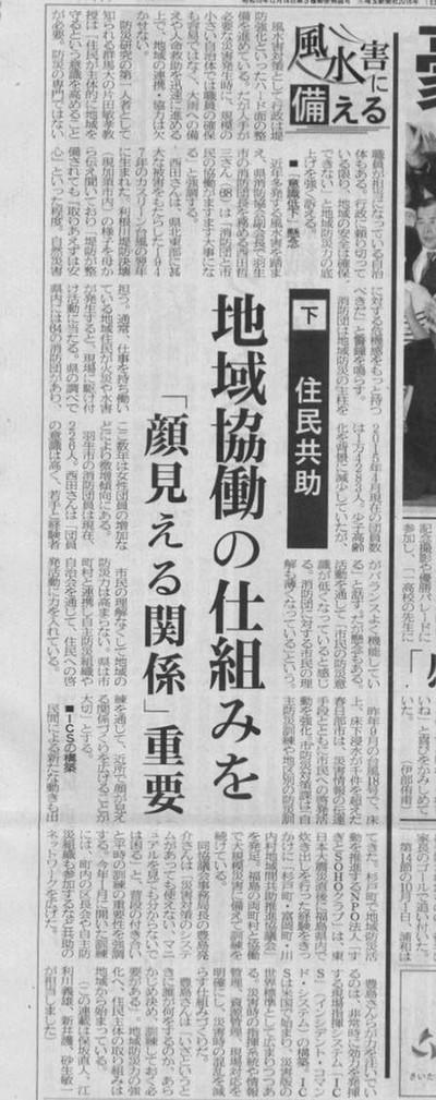 【メディア掲載】埼玉新聞(平成28年9月26日)