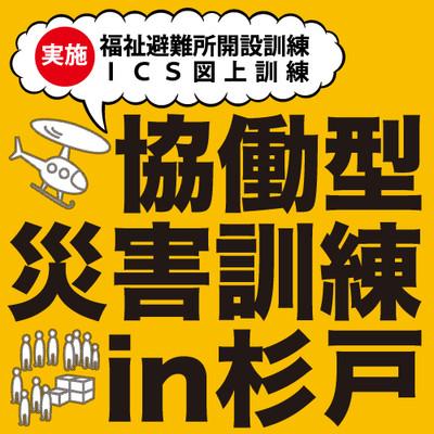 【予告】第5回 協働型災害訓練in杉戸