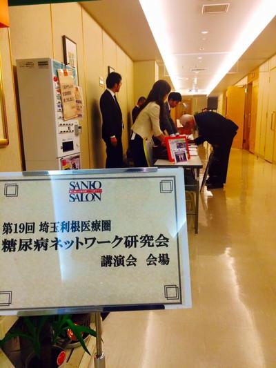 【報告】第19回 埼玉利根医療圏糖尿病ネットワーク研究会