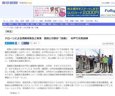 【メディア掲載】東京新聞