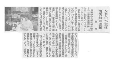 【メディア掲載】朝日新聞に掲載