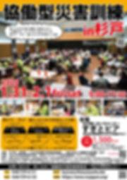協働型災害訓練in杉戸CDT2020.jpg