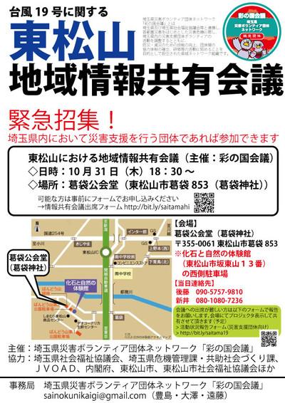 <案内>10/31東松山における地域情報共有会議