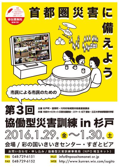 【ニュース】チラシ完成