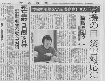 【メディア掲載】埼玉新聞