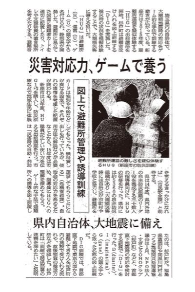 【メディア掲載】日本経済新聞に掲載