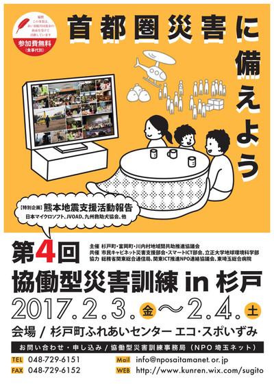 【告知】2/3-4に協働型災害訓練in杉戸を開催します