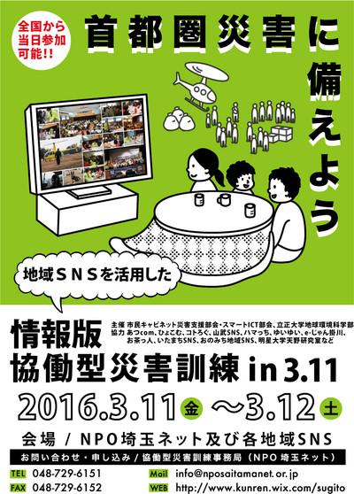 【予告】協働型災害訓練in3.11