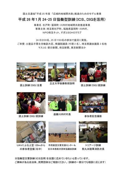 【報告】1/24-25協働型大規模災害訓練