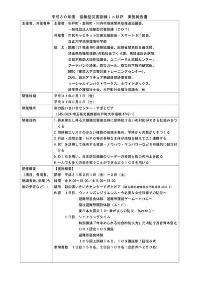 <報告>平成30年度協働型災害訓練in杉戸実施報告書
