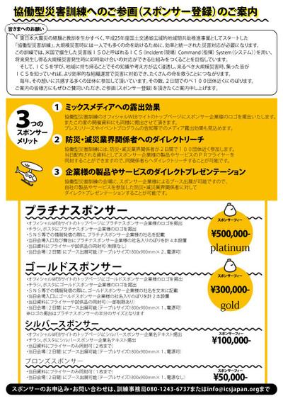 協働型災害訓練in杉戸へのご参画(スポンサー登録)のご案内