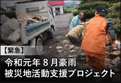 <案内>佐賀災害支援クラウドファンディング