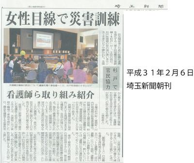 <掲載>埼玉新聞「女性目線で災害訓練」