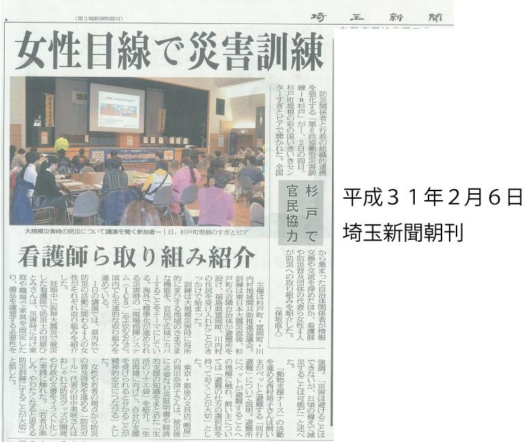 H31.2.6埼玉新聞「女性目線で災害訓練」