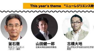 【好評につき、申し込み延長決定!】CDT2021