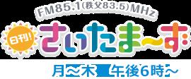 <情報>NHKFMさいたま「日刊!さいたま~ず」