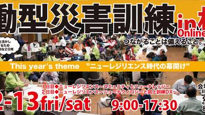 <速報>協働型災害訓練in杉戸~CDT2021~を開催します