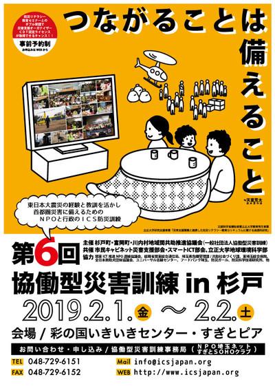 <予告>第6回 協働型災害訓練 in 杉戸