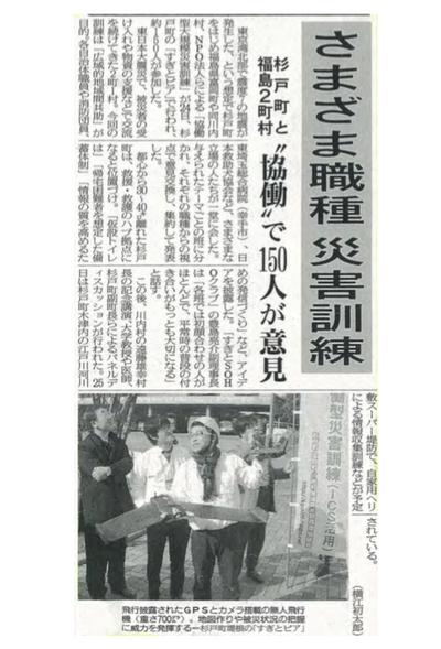 【メディア掲載】埼玉新聞に掲載