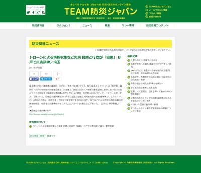 【メディア掲載】TEAM防災ジャパン