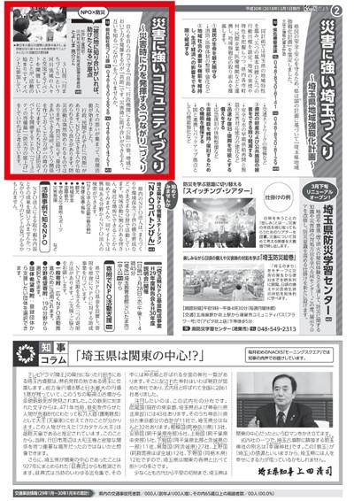 <掲載>埼玉県広報「彩の国だより」に掲載されました!
