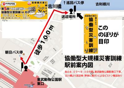 【更新】駅前発着案内図