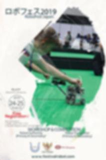 poster robofest japan 2019.jpeg