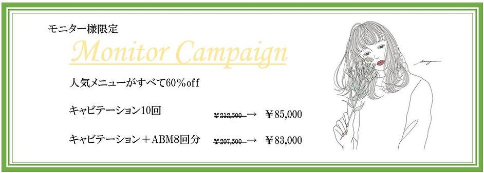 top キャンペーン画像bykumiko.jpg