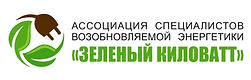 лого Зеленый Киловатт.jpeg
