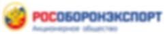 Рособоронэкспорт.png