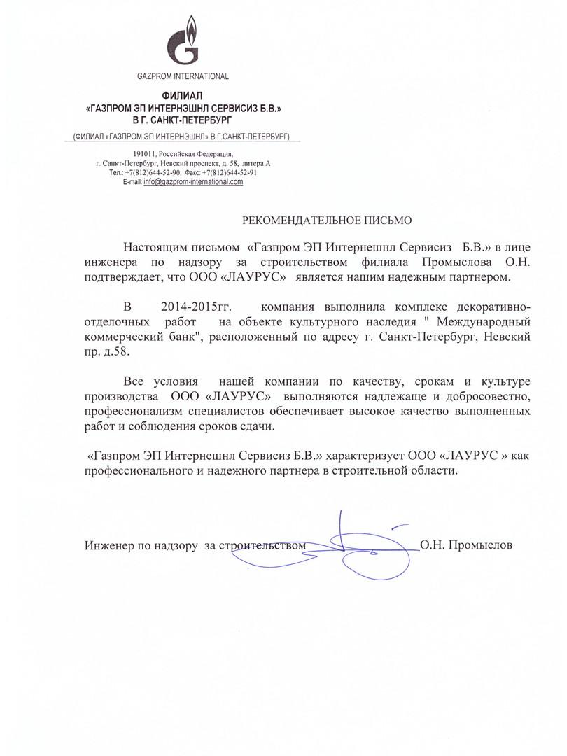 РЕКОМЕНДАТЕЛЬНОЕ ПИСЬМО ЛАУРУС С ГАЗПРОМ