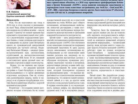 """Петербург предлагает: """"Культура красоты от """"ЛАУРУС"""""""