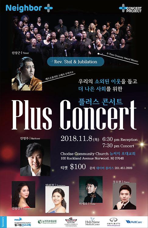 2018 Gala Plus Concert poster 11x17.jpg.