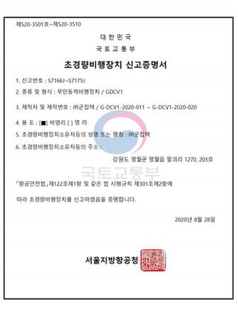 (주)군집텍 GDCV1 항공청 기체등록증 11-20.jpg