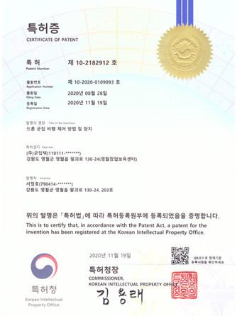 (주)군집텍 드론군집제어기술 특허증.jpg